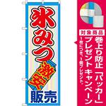 のぼり旗 氷みつ激安販売 (SNB-2562) [プレゼント付]