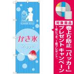 かき氷 frappe のぼり  (SNB-2568) [プレゼント付]