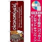 のぼり旗 okonomiyaki (お好み焼) エンジ (SNB-2580) [プレゼント付]