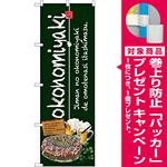のぼり旗 okonomiyaki (お好み焼) モスグリーン (SNB-2581) [プレゼント付]