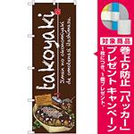 のぼり旗 takoyaki (たこやき) (SNB-2582) [プレゼント付]