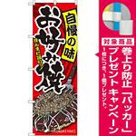 のぼり旗 自慢の味 お好み焼 イラスト (SNB-2587) [プレゼント付]