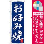 のぼり旗 お好み焼 ブルー (SNB-2588) [プレゼント付]