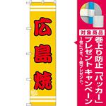スマートのぼり旗 広島焼 (SNB-2603) [プレゼント付]