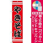 スマートのぼり旗 やきそば こだわり 赤地/黒文字/白帯 (SNB-2605) [プレゼント付]