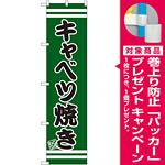 スマートのぼり旗 キャベツ焼き (SNB-2608) [プレゼント付]