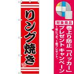 スマートのぼり旗 リング焼き (SNB-2610) [プレゼント付]