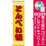 スマートのぼり旗 とんぺい焼 (SNB-2612) [プレゼント付]