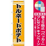 スマートのぼり旗 トルネードポテト (SNB-2616) [プレゼント付]