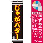 スマートのぼり旗 じゃがバター (SNB-2621) [プレゼント付]
