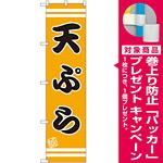 スマートのぼり旗 天ぷら こだわり (SNB-2635) [プレゼント付]