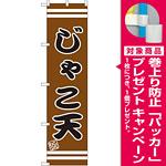 スマートのぼり旗 じゃこ天 (SNB-2638) [プレゼント付]