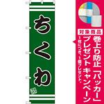 スマートのぼり旗 ちくわ (SNB-2639) [プレゼント付]