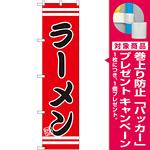 スマートのぼり旗 ラーメン (SNB-2641) [プレゼント付]