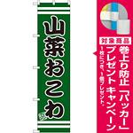 スマートのぼり旗 山菜おこわ (SNB-2645) [プレゼント付]
