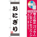 スマートのぼり旗 おにぎり 白地/黒文字/黒帯デザイン (SNB-2646) [プレゼント付]