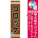 スマートのぼり旗 コロッケ (SNB-2653) [プレゼント付]
