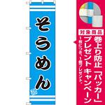 スマートのぼり旗 そうめん 水色地/黒文字 (SNB-2654) [プレゼント付]