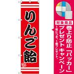 スマートのぼり旗 こだわり りんご飴 赤地/黒文字/白帯 (SNB-2657) [プレゼント付]