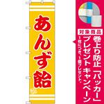 スマートのぼり旗 あんず飴 (SNB-2659) [プレゼント付]