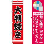 スマートのぼり旗 大判焼き (SNB-2665) [プレゼント付]