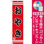 スマートのぼり旗 おやき (SNB-2669) [プレゼント付]