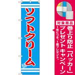 スマートのぼり旗 ソフトクリーム (SNB-2671) [プレゼント付]