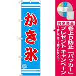 スマートのぼり旗 かき氷 水色地/赤文字/白帯 (SNB-2674) [プレゼント付]