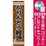 スマートのぼり旗 かりんとう饅頭 (SNB-2678) [プレゼント付]