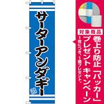 スマートのぼり旗 サーターアンダギー (SNB-2681) [プレゼント付]