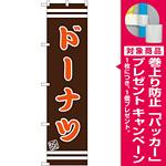 スマートのぼり旗 ドーナツ 茶色地/オレンジ文字 (SNB-2683) [プレゼント付]