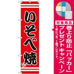 スマートのぼり旗 いそべ焼 (SNB-2685) [プレゼント付]