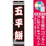 スマートのぼり旗 五平餅 (SNB-2686) [プレゼント付]