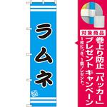 スマートのぼり旗 ラムネ (SNB-2690) [プレゼント付]