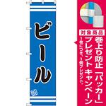 スマートのぼり旗 ビール (SNB-2692) [プレゼント付]