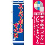 スマートのぼり旗 スーパーボールすくい 青地/ピンク文字 (SNB-2697) [プレゼント付]