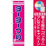 スマートのぼり旗 祭 ヨーヨーつり ピンク (SNB-2698) [プレゼント付]