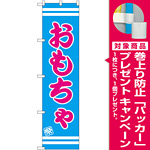 スマートのぼり旗 おもちゃ (SNB-2699) [プレゼント付]