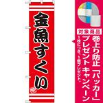スマートのぼり旗 祭 金魚すくい 赤地/黒文字 (SNB-2700) [プレゼント付]