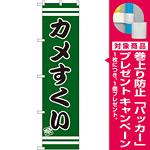 スマートのぼり旗 カメすくい (SNB-2701) [プレゼント付]