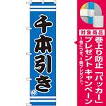 スマートのぼり旗 千本引き (SNB-2707) [プレゼント付]
