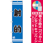 スマートのぼり旗 祭 射的 ブルー (SNB-2709) [プレゼント付]
