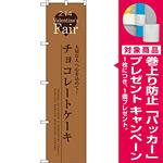 スマートのぼり旗 チョコレートケーキ (SNB-2720) [プレゼント付]