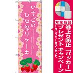 のぼり旗 いちごのひな祭りケーキ (SNB-2723) [プレゼント付]