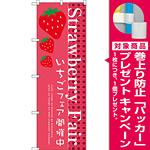 のぼり旗 Strawberry Fair (SNB-2725) [プレゼント付]