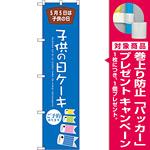 スマートのぼり旗 子供の日ケーキ (SNB-2740) [プレゼント付]