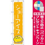 スマートのぼり旗 シューアイス (黄) (SNB-2750) [プレゼント付]