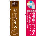 スマートのぼり旗 シューアイス (茶) (SNB-2752) [プレゼント付]