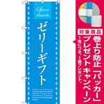 のぼり旗 ゼリーギフト (SNB-2755) [プレゼント付]