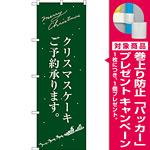 のぼり旗 クリスマスケーキ緑サンタシルエット (SNB-2763) [プレゼント付]